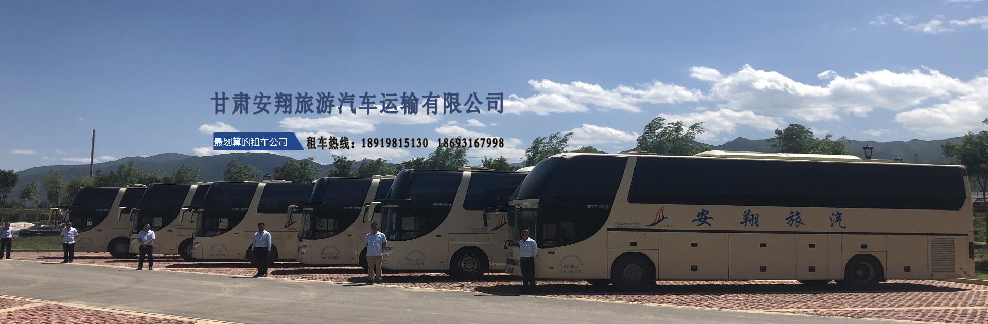 甘肃旅游汽车